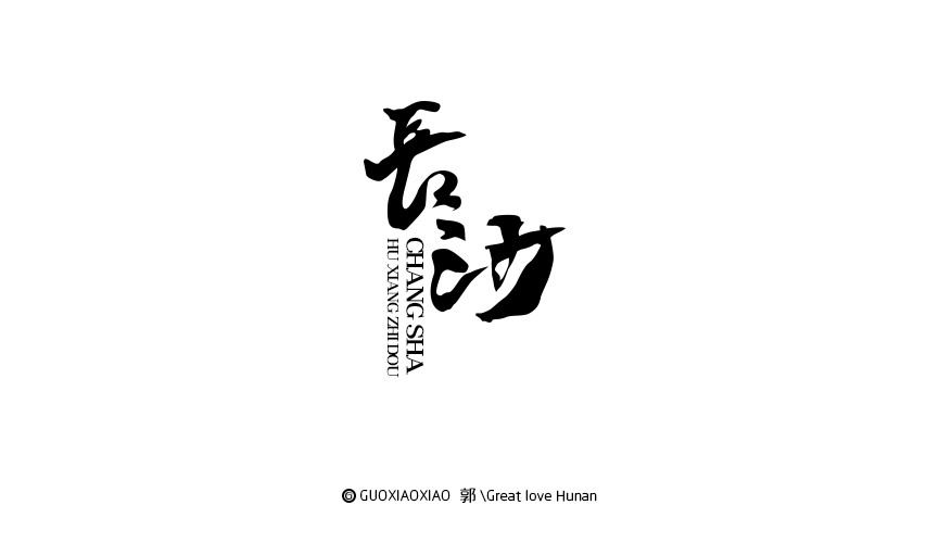 chinesefontdesign.com 2016 11 27 19 42 30 16P Rich and colorful Chinese fonts logo design