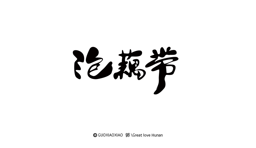 chinesefontdesign.com 2016 11 27 19 42 37 16P Rich and colorful Chinese fonts logo design