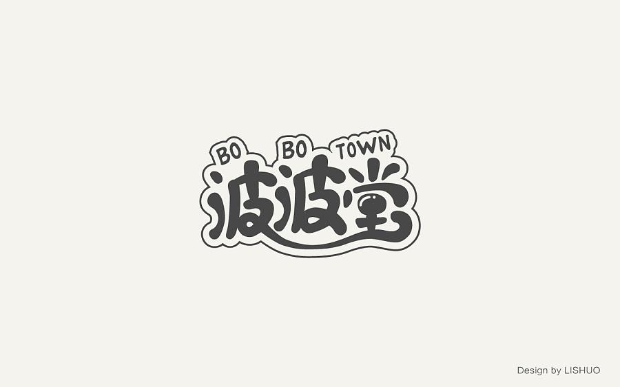 100+ Wonderful idea of the Chinese font logo design #.83