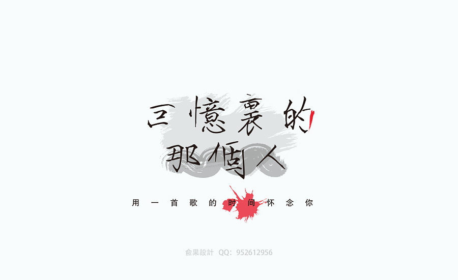 chinesefontdesign.com 2016 11 27 19 54 53 1 17P  Great Chinese typeface design solutions