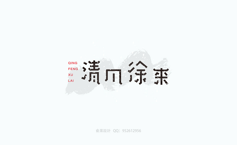 chinesefontdesign.com 2016 11 27 19 54 55 1 17P  Great Chinese typeface design solutions