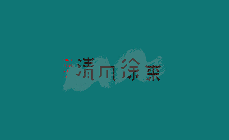 chinesefontdesign.com 2016 11 27 19 54 55 17P  Great Chinese typeface design solutions