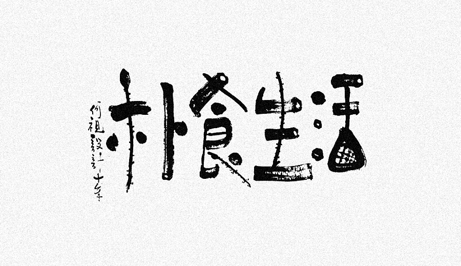 10P Chinese font design scheme of simple but elegant