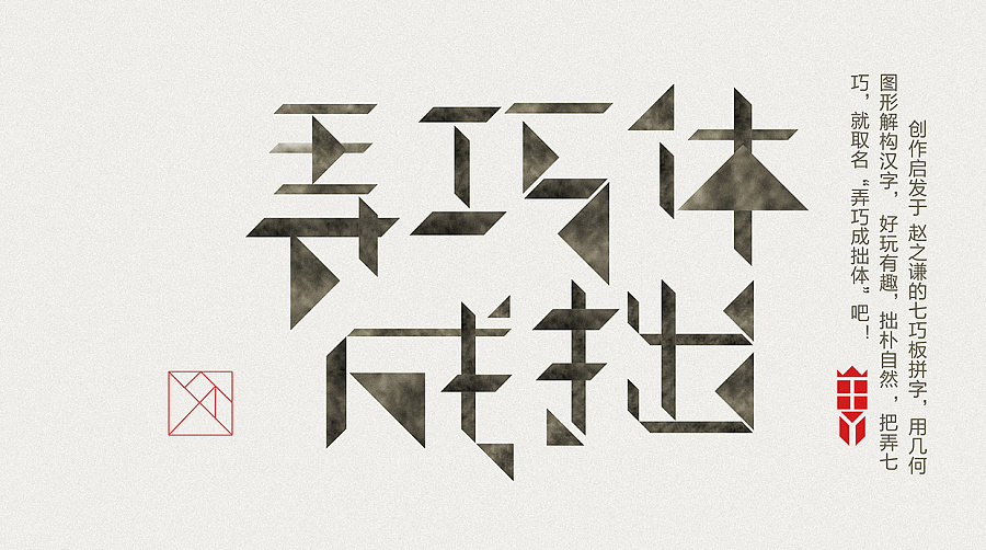 chinesefontdesign.com 2016 11 27 20 14 25 4P Chinese fonts creative experiment
