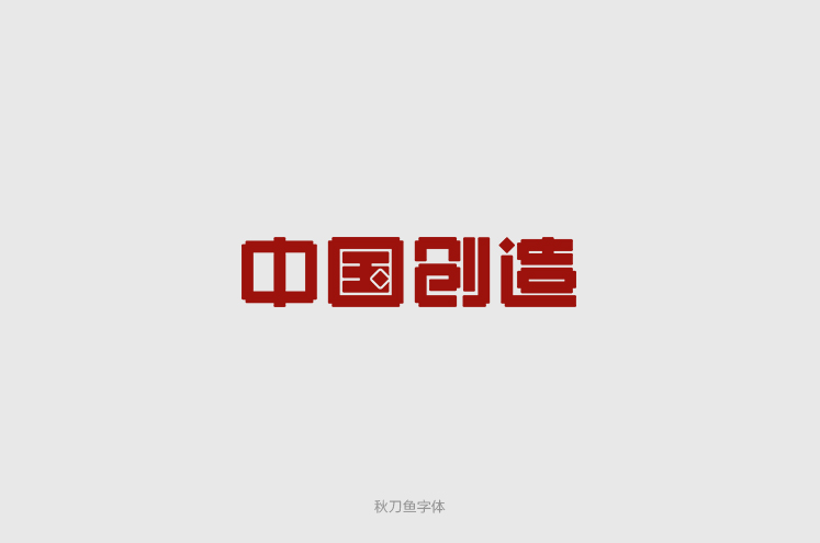 chinesefontdesign.com 2016 11 29 16 38 41 15P The perfect Chinese fonts logo design