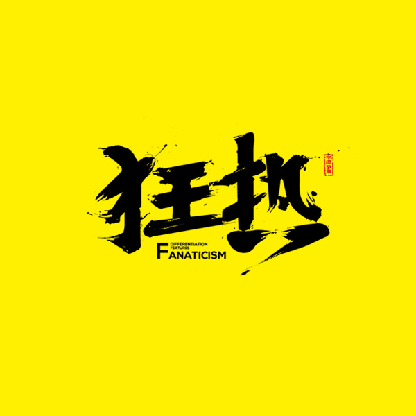 chinesefontdesign.com 2016 11 29 17 58 16 12P Very cool Chinese brush font style show