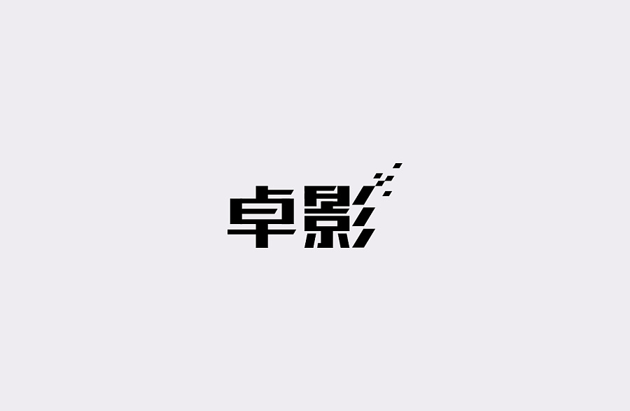 chinesefontdesign.com 2016 11 29 18 06 09 109+ Wonderful idea of the Chinese font logo design #.84