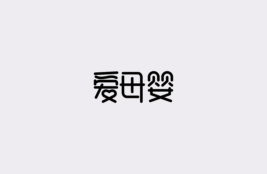 chinesefontdesign.com 2016 11 29 18 06 10 109+ Wonderful idea of the Chinese font logo design #.84