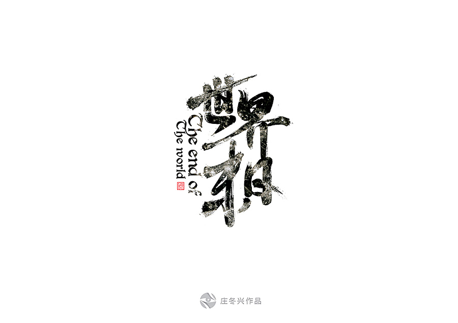 16P Beautiful Chinese calligraphy font style design #.2