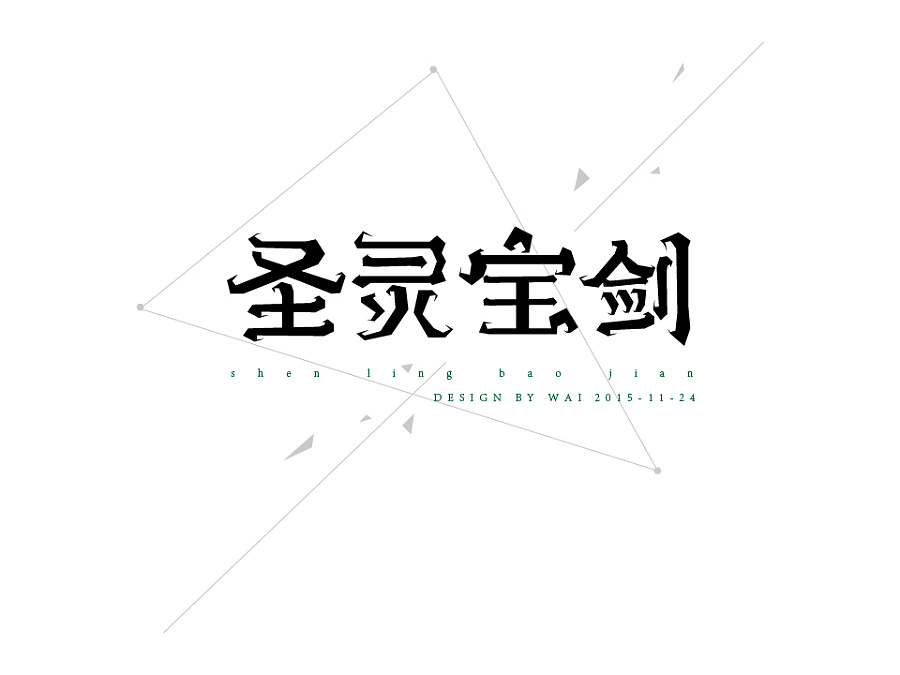 chinesefontdesign.com 2016 11 29 18 36 09 10P Chinese font design in the future