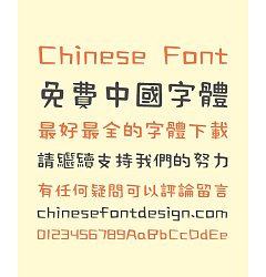 Permalink to Take off&Good luck child interest Chinese Font-Traditional Chinese Fonts