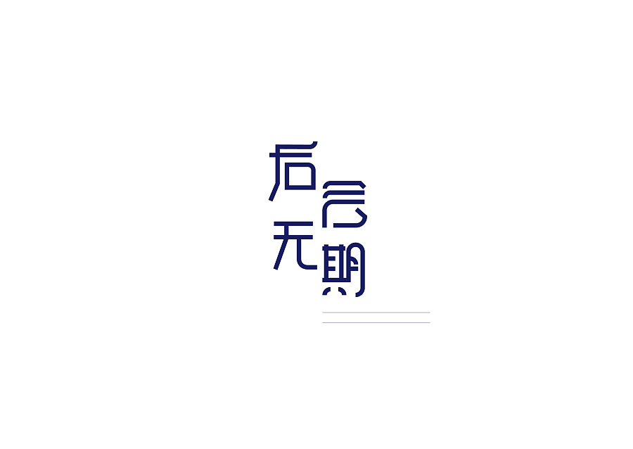 45P Happy Chinese fonts logo design