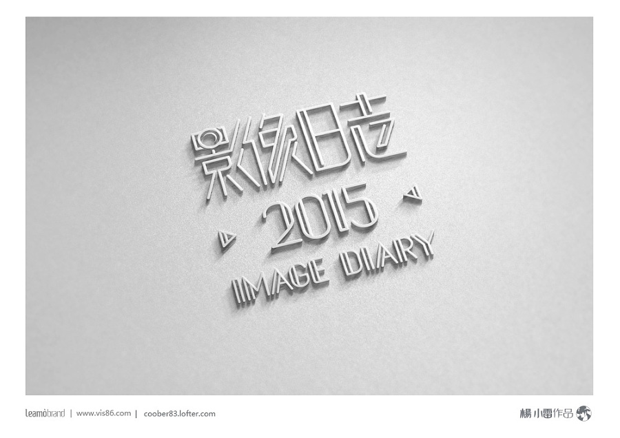 chinesefontdesign.com 2016 11 30 20 08 33 17P Amazing commercial Chinese logo font design