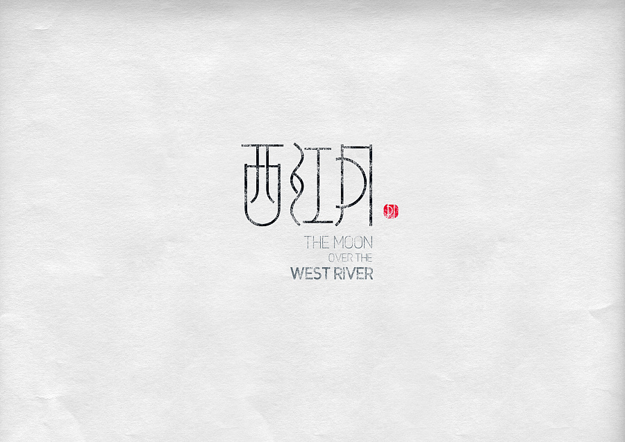 chinesefontdesign.com 2016 11 30 20 08 35 17P Amazing commercial Chinese logo font design