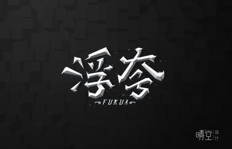 chinesefontdesign.com 2016 11 30 20 29 42 1 15P Fashion and weird Chinese fonts logo design