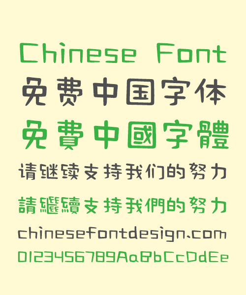 chinesefontdesign.com 2016 12 01 09 33 54 Take off&Good luck child interest (professional)Chinese Font Traditional Chinese Fonts Simplified Chinese Fonts Traditional Chinese Font Simplified Chinese Font Cute Chinese Font
