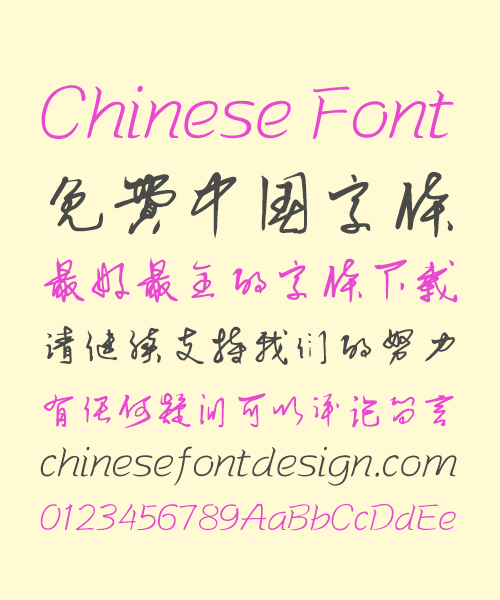 chinesefontdesign.com 2016 12 02 16 16 33 Folk Handwritten Chinese Font Simplified Chinese Fonts Simplified Chinese Font Handwriting Chinese Font