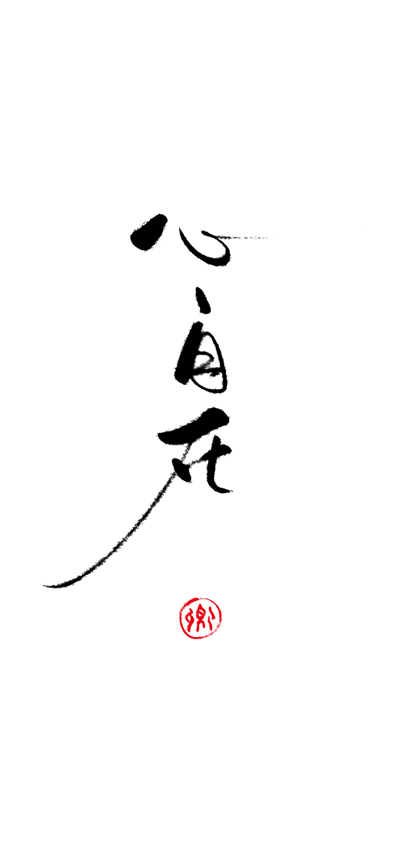 chinesefontdesign.com 2016 12 02 19 49 10 1 24P Infinite charm of the Chinese calligraphy font