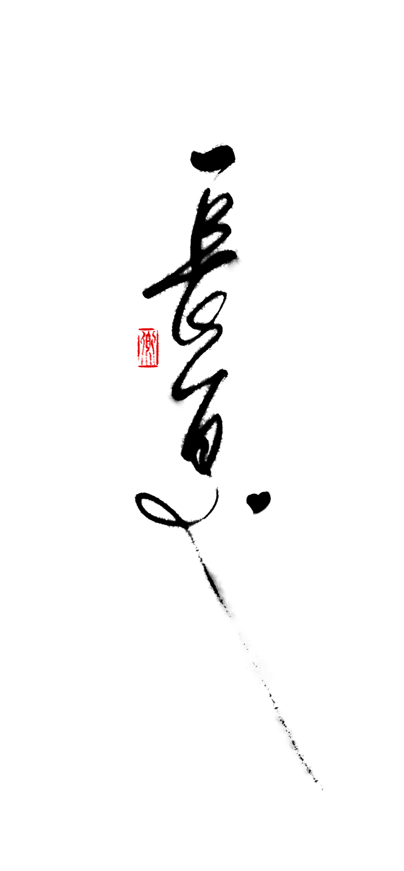chinesefontdesign.com 2016 12 02 19 49 16 24P Infinite charm of the Chinese calligraphy font