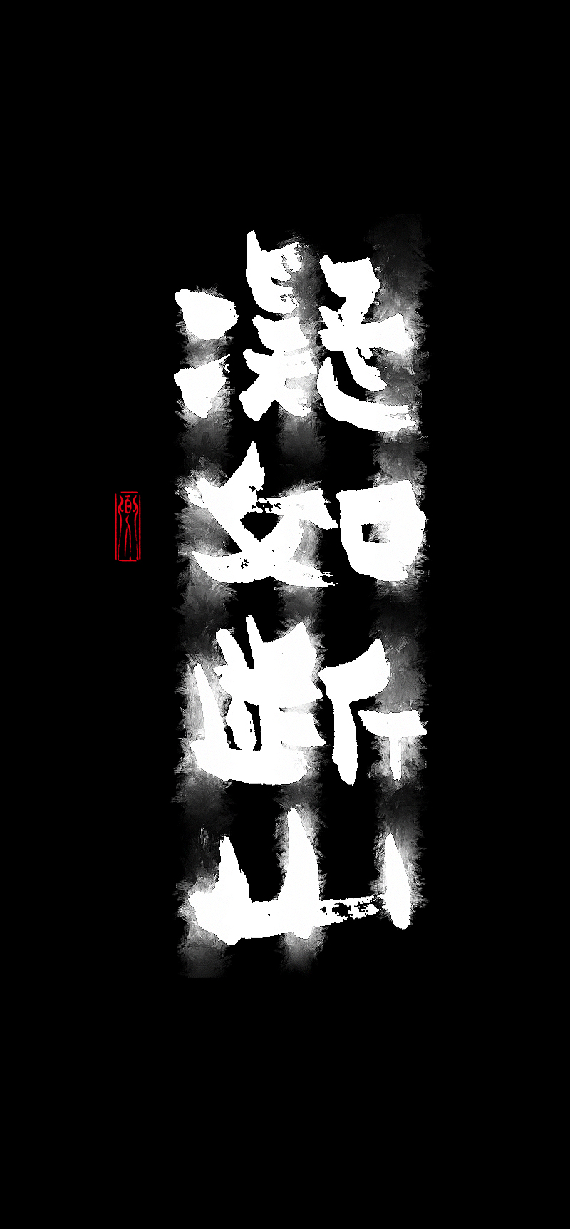 chinesefontdesign.com 2016 12 02 19 49 18 24P Infinite charm of the Chinese calligraphy font