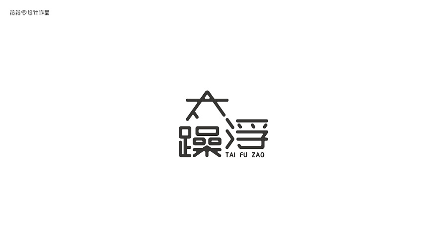 34P Very cool Chinese fonts logo design