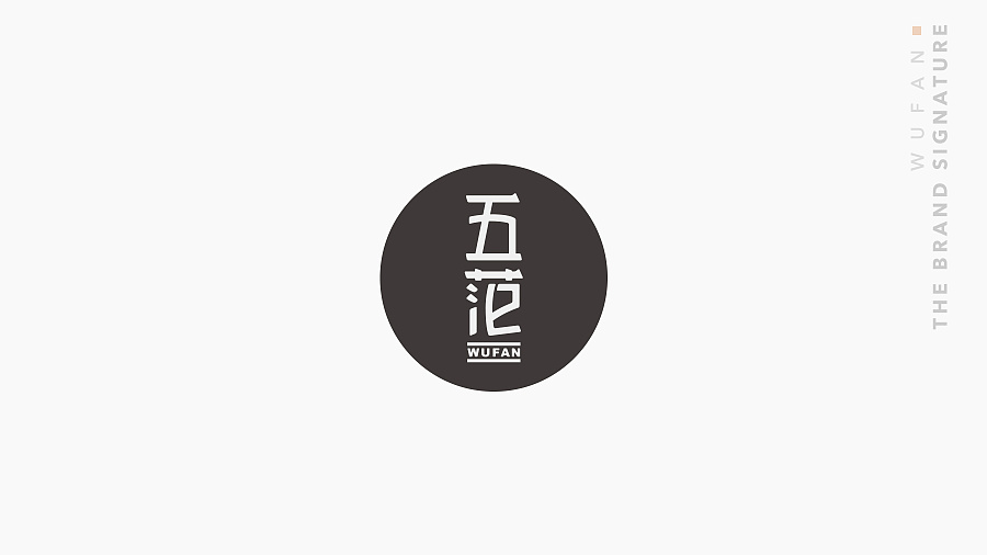 13P Chinese brand design