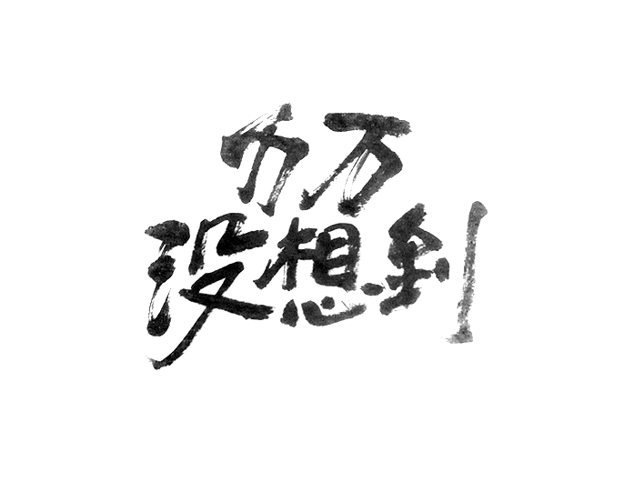18P Beautiful ink Chinese font style to appreciate