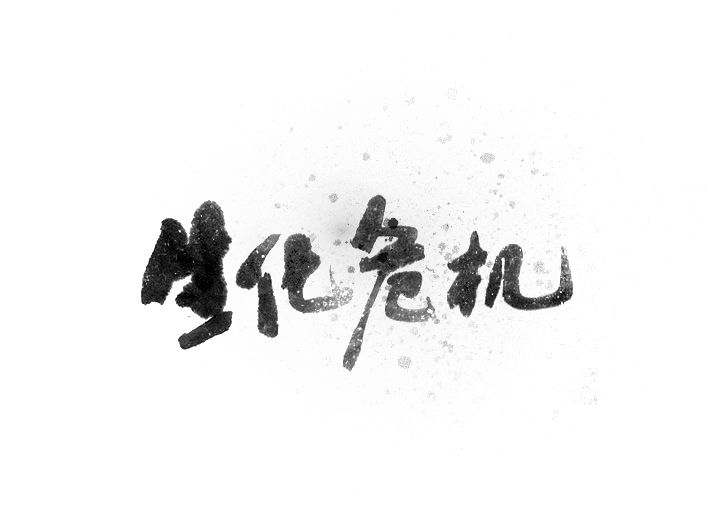 chinesefontdesign.com 2016 12 02 20 56 57 18P Beautiful ink Chinese font style to appreciate