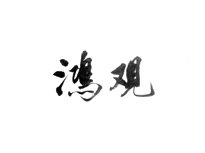 chinesefontdesign.com 2016 12 02 20 56 59 1 18P Beautiful ink Chinese font style to appreciate