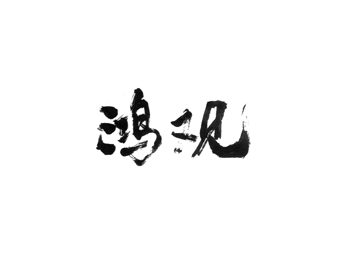 chinesefontdesign.com 2016 12 02 20 56 59 18P Beautiful ink Chinese font style to appreciate