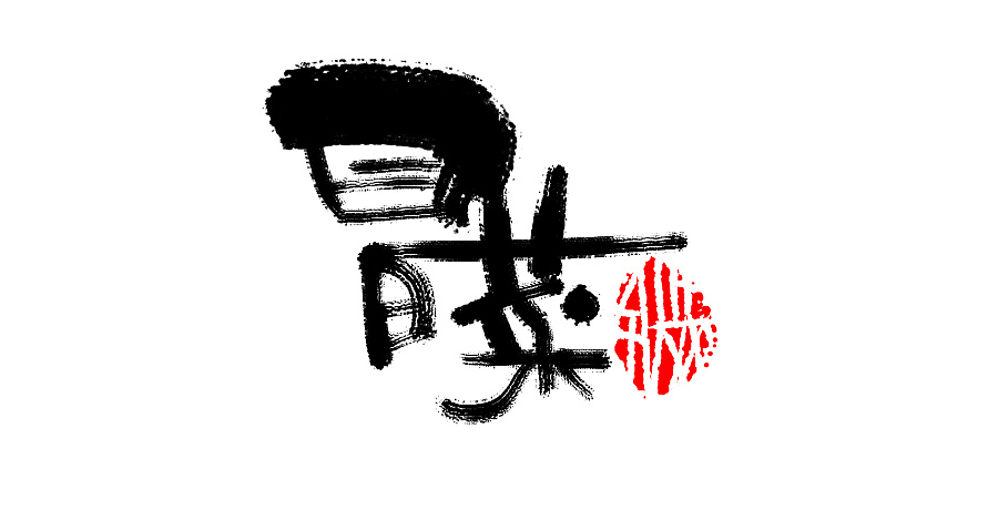 12P Amazing Chinese calligraphy font display