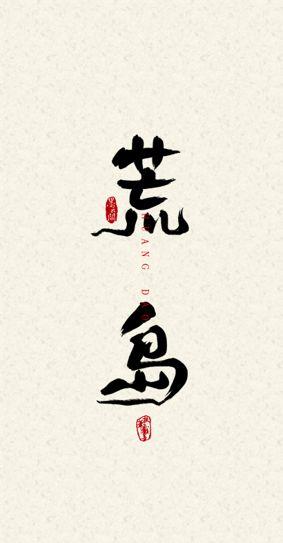 chinesefontdesign.com 2016 12 02 21 03 54 102P Wonderful idea of the Chinese font logo design #.85