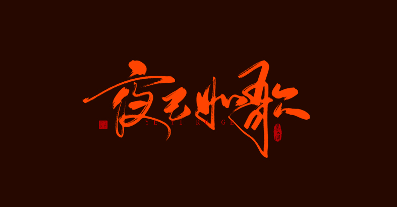 chinesefontdesign.com 2016 12 02 21 03 55 102P Wonderful idea of the Chinese font logo design #.85