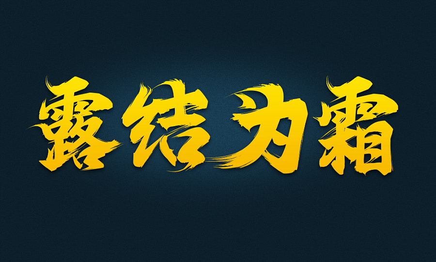 102P Wonderful idea of the Chinese font logo design #.85