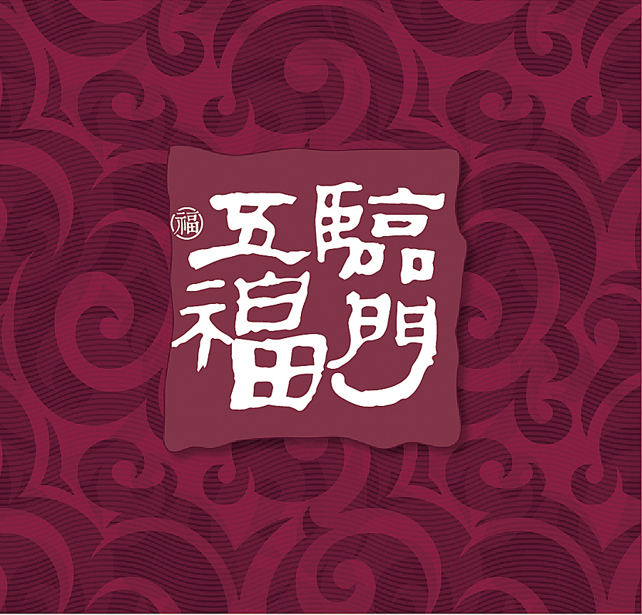 chinesefontdesign.com 2016 12 02 21 18 26 29P  Font design scheme of traditional Chinese style