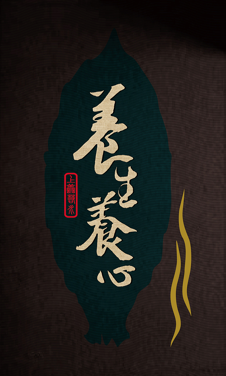 chinesefontdesign.com 2016 12 02 21 18 42 29P  Font design scheme of traditional Chinese style