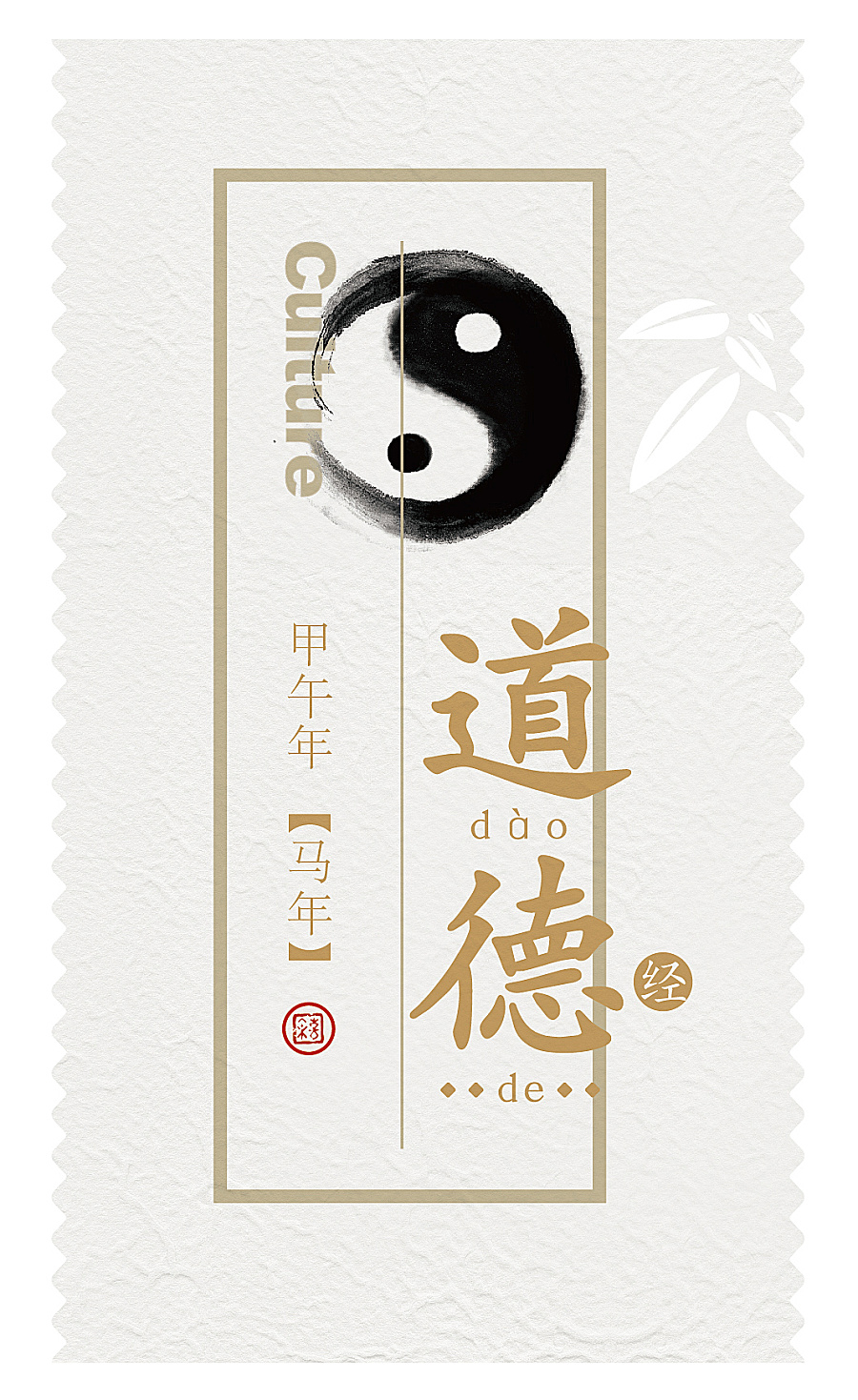 chinesefontdesign.com 2016 12 02 21 18 47 29P  Font design scheme of traditional Chinese style