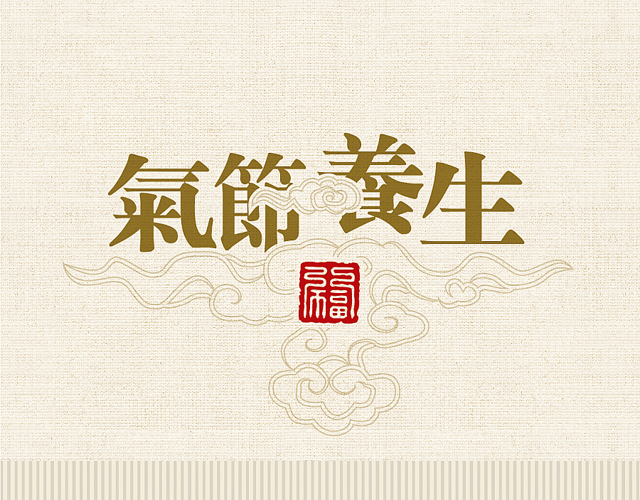 chinesefontdesign.com 2016 12 02 21 19 16 29P  Font design scheme of traditional Chinese style