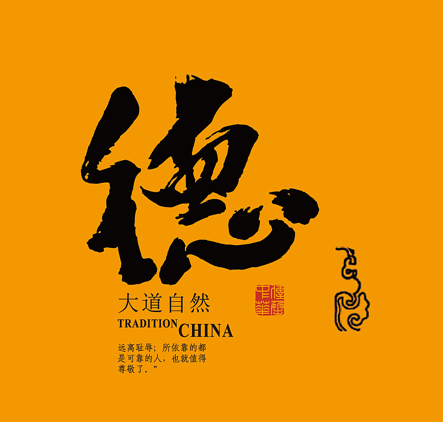 29P  Font design scheme of traditional Chinese style