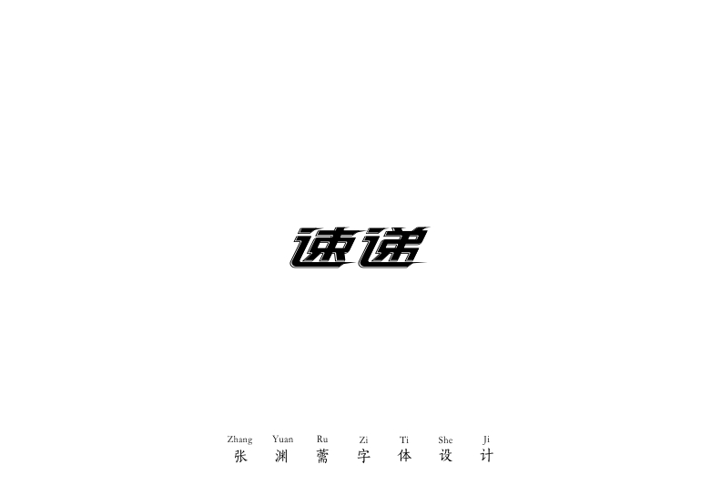 chinesefontdesign.com 2016 12 03 19 46 46 1 20P Chinese font design scheme of creativity without limits