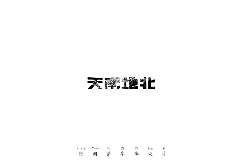 20P Chinese font design scheme of creativity without limits