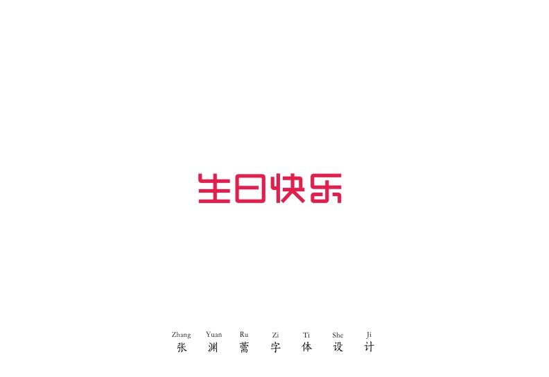 chinesefontdesign.com 2016 12 03 19 46 48 20P Chinese font design scheme of creativity without limits