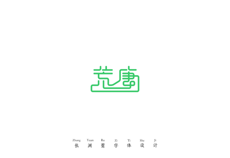 chinesefontdesign.com 2016 12 03 19 46 49 1 20P Chinese font design scheme of creativity without limits