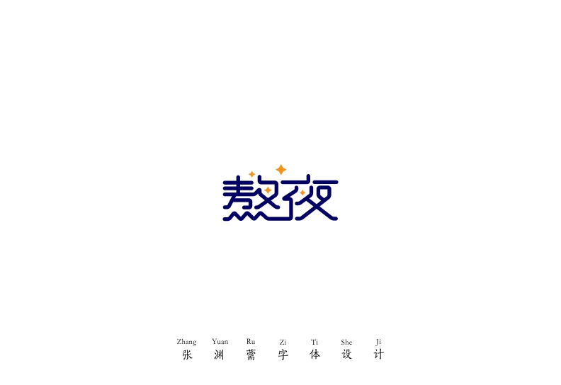 chinesefontdesign.com 2016 12 03 19 46 51 1 20P Chinese font design scheme of creativity without limits