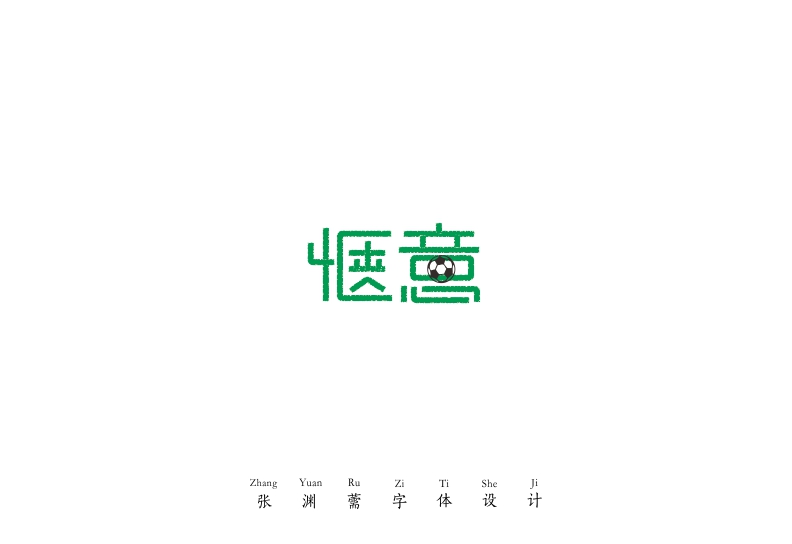 chinesefontdesign.com 2016 12 03 19 46 52 20P Chinese font design scheme of creativity without limits