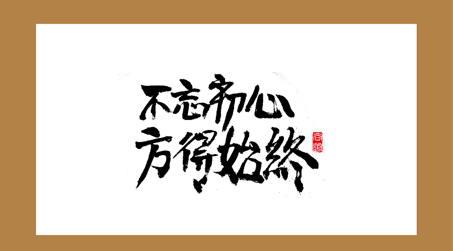 chinesefontdesign.com 2016 12 03 19 53 47 9P The mystery of the Chinese traditional calligraphy