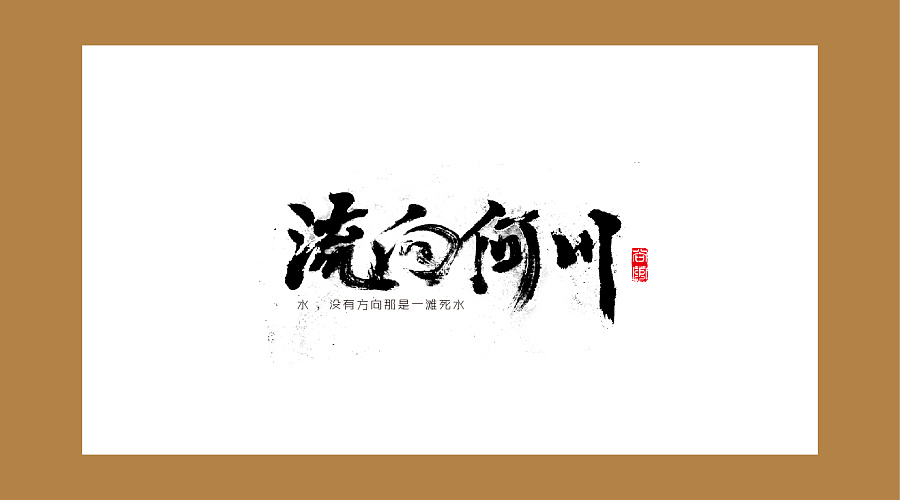 chinesefontdesign.com 2016 12 03 19 53 55 9P The mystery of the Chinese traditional calligraphy