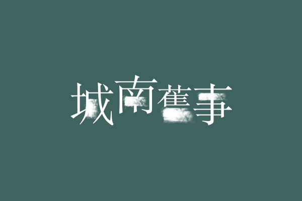 chinesefontdesign.com 2016 12 03 20 07 13 150+ Wonderful idea of the Chinese font logo design #.86