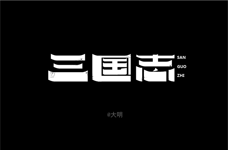 chinesefontdesign.com 2016 12 03 20 07 26 150+ Wonderful idea of the Chinese font logo design #.86