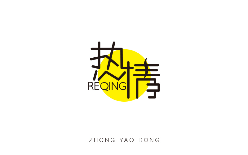150+ Wonderful idea of the Chinese font logo design #.86
